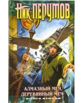 Картинка к книге Ник Перумов - Алмазный меч, Деревянный меч: Роман в 2-х книгах. Книга 2