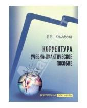 Картинка к книге Виктория Колобова - Корректура: учебно-практическое пособие