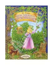 Картинка к книге Шарль Перро - Красавица и чудовище