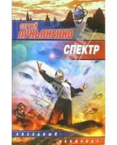 Картинка к книге Васильевич Сергей Лукьяненко - Спектр