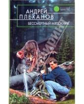 Картинка к книге Вячеславович Андрей Плеханов - Бессмертный мятежник