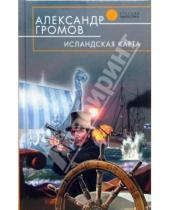 Картинка к книге Николаевич Александр Громов - Исландская карта: Фантастический роман