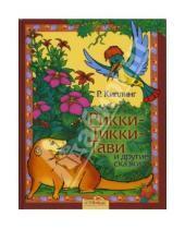 Картинка к книге Джозеф Редьярд Киплинг - Рикки-Тикки-Тави и другие сказки