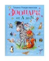 Картинка к книге Татьяна Рождественская - Зоопарк от А до Я
