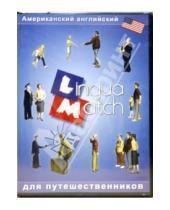 Картинка к книге Lingua Match для путешественников - Lingua Match Американский английский язык (CD)