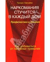 Картинка к книге Яковлевна Тамара Свищева - Наркомания стучится в каждый дом: Профилактика и лечение