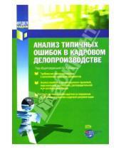 Картинка к книге Юрий Фадеев - Анализ типичных ошибок в кадровом делопроизводстве