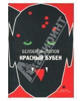 Картинка к книге Белобров-Попов - Красный бубен