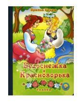 Картинка к книге Вильгельм и Якоб Гримм - Белоснежка и Краснозорька