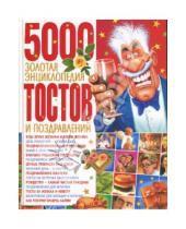 Картинка к книге Бао-Пресс - Золотая энциклопедия тостов и поздравлений