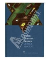 Картинка к книге Башевис Исаак Зингер - Семья Мускат: Роман