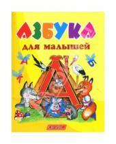 Картинка к книге Программа дошкольного образования - Азбука для малышей
