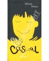 Картинка к книге Оксана Робски - Casual-2: Пляска головой и ногами