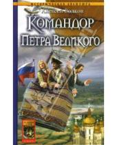 Картинка к книге Алексеевич Алексей Волков - Командор Петра Великого