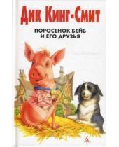 Картинка к книге Дик Кинг-Смит - Поросенок Бейб и его друзья