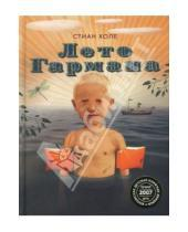 Картинка к книге Стиан Холе - Лето Гармана