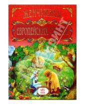 Картинка к книге Кристиан Ханс Андерсен Вильгельм, и Якоб Гримм Вильгельм, Гауф Шарль, Перро - Жемчужины европейских сказок