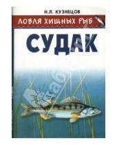 Картинка к книге Леонтьевич Николай Кузнецов - Ловля хищных рыб. Судак