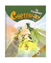 Картинка к книге Ян Карафиат - Светлячки