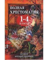 Картинка к книге По страницам любимых произведений - Полная хрестоматия для 1-4 классов