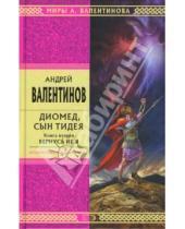 Картинка к книге Андрей Валентинов - Диомед, сын Тидея. Книга 2. Вернусь не я