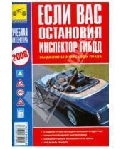 Картинка к книге Школа автомобилиста - Если Вас остановил инспектор ГИБДД
