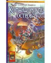 Картинка к книге Алексеевич Алексей Волков - Командор-6: Командорские острова