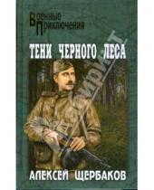 Картинка к книге Алексей Щербаков - Тени черного леса