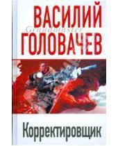 Картинка к книге Васильевич Василий Головачев - Корректировщик