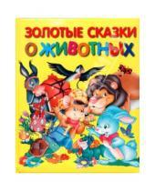 Картинка к книге Золотые сказки для детей - Золотые сказки о животных