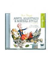 Картинка к книге Мартинович Эно Рауд - Муфта, Полботинка и Моховая борода. Книга 4 (CDmp3)