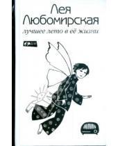 Картинка к книге Лея Любомирская - Лучшее лето в ее жизни