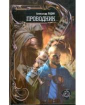 Картинка к книге Александр Лидин - Проводник