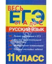 Картинка к книге Юрьевна Ирина Заярная - Русский язык: 11 класс