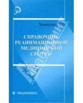 Картинка к книге Р. Т. Хамидова - Справочник реанимационной медицинской сестры