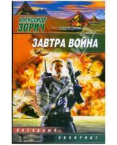 Картинка к книге Владимирович Александр Зорич - Завтра война