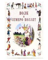Картинка к книге Миньон. Любимая сказка - Волк и семеро козлят: Сказки