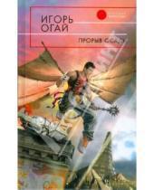 Картинка к книге Игорь Огай - Прорыв осады