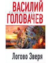 Картинка к книге Васильевич Василий Головачев - Логово Зверя