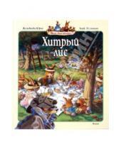 Картинка к книге Женевьева Юрье - Хитрый лис
