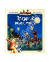 Картинка к книге Женевьева Юрье - Праздник полнолуния