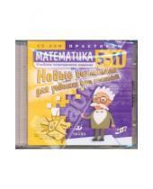 Картинка к книге Практикум - Математика. 5-11 классы. Новые возможности (CDpc)