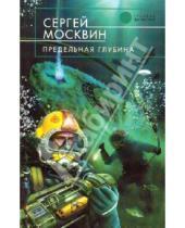 Картинка к книге Львович Сергей Москвин - Предельная глубина