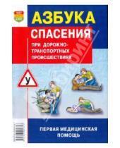 Картинка к книге Учебная литература - Азбука спасения при дорожно-транспортных происшествиях