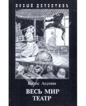 Картинка к книге Борис Акунин - Весь мир театр