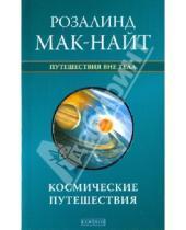Картинка к книге Розалинд Мак-Найт - Космические путешествия: Исследования ВТО с Робертом Монро