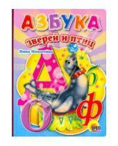 Картинка к книге Людмила Громова - Азбука зверей и птиц