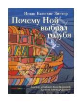Картинка к книге Башевис Исаак Зингер - Почему Ной выбрал голубя