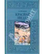 Картинка к книге Александр Богданов - Красная звезда