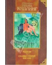 Картинка к книге Джозеф Редьярд Киплинг - Маугли. Сказки Старой Англии